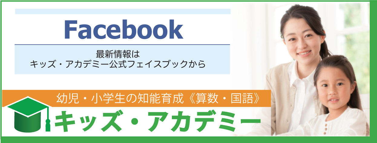 facebook キッズ・アカデミー